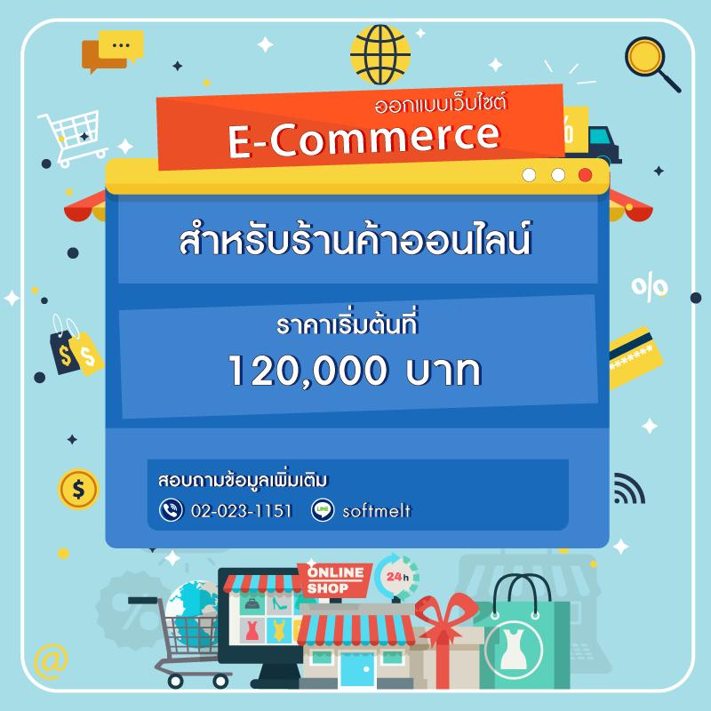 ราคาแพ็คเกจ รับทำเว็บไซต์ รับออกแบบเว็บไซต์ E-Commerce