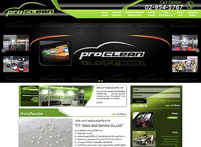 ลูกค้า รับทําเว็บไซต์ ออกแบบเว็บไซต์ : บริษัท เอฟ ที เซลล์แอนด์เซอร์วิส จำกัด (โปรคลีน)