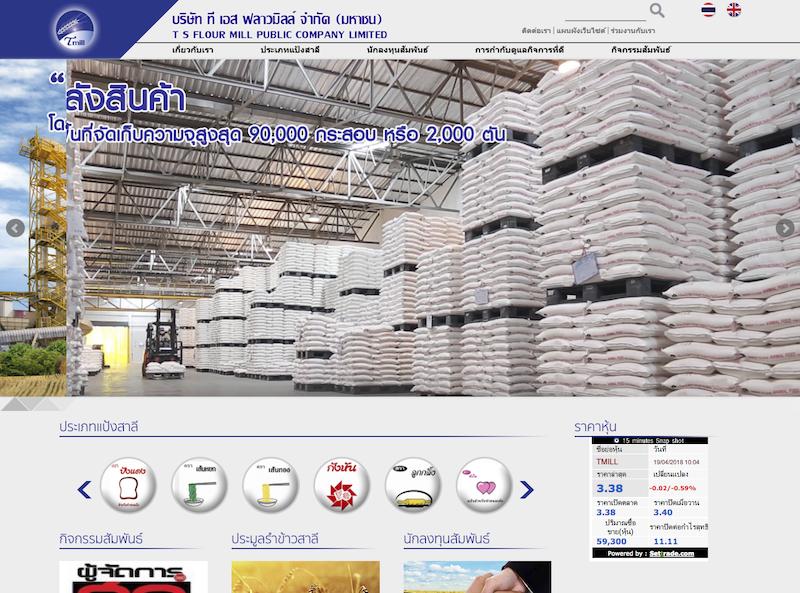 ลูกค้า รับทําเว็บไซต์ ออกแบบเว็บไซต์ : บริษัท ที เอส ฟลาวมิลล์ จำกัด (มหาชน)