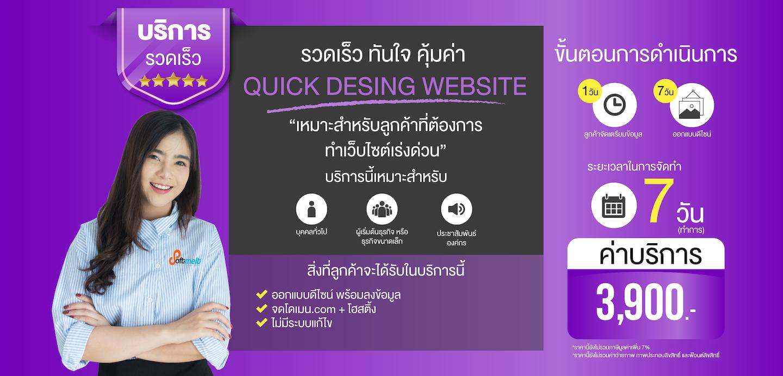 ราคาแพ็คเกจ รับทำเว็บไซต์ รับออกแบบเว็บไซต์